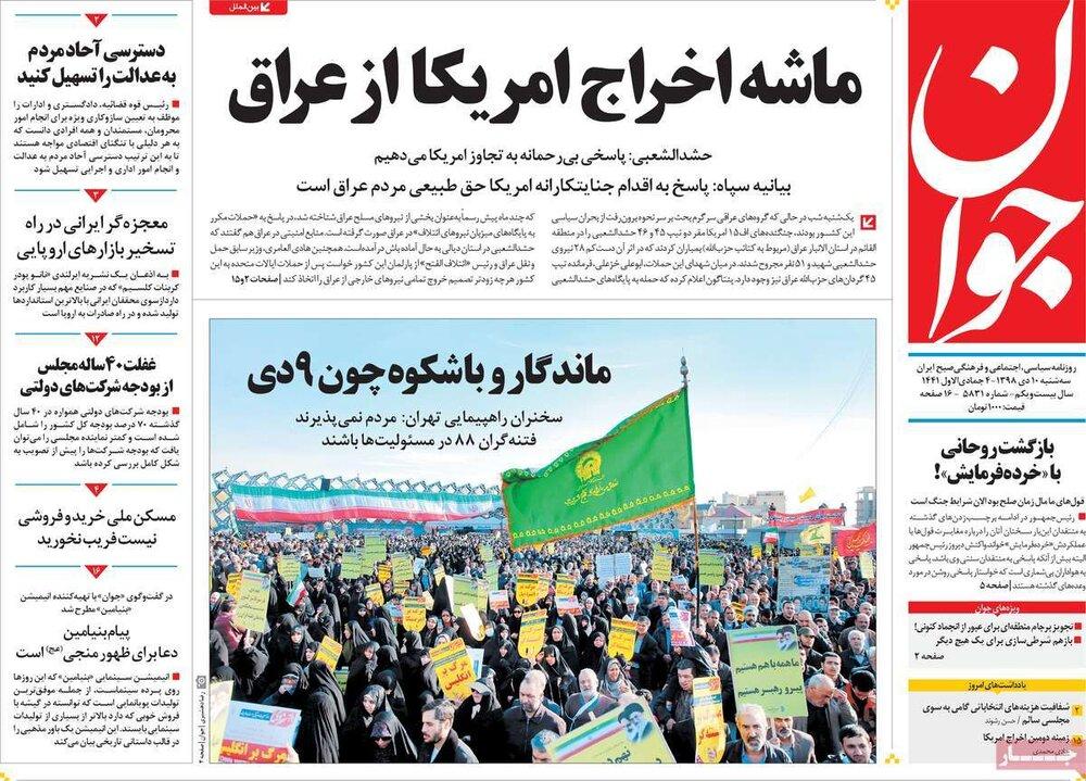 مانشيت إيران: تكهناتٌ بامتداد أثار احتجاجات البنزين للانتخابات البرلمانية المقبلة 3