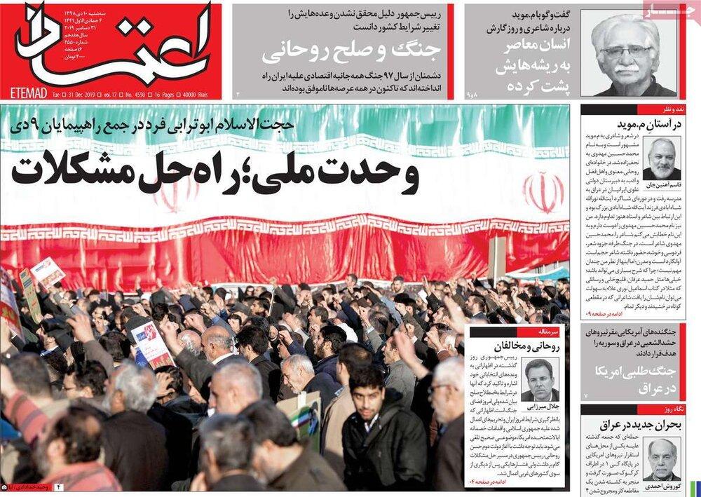 مانشيت إيران: تكهناتٌ بامتداد أثار احتجاجات البنزين للانتخابات البرلمانية المقبلة 4
