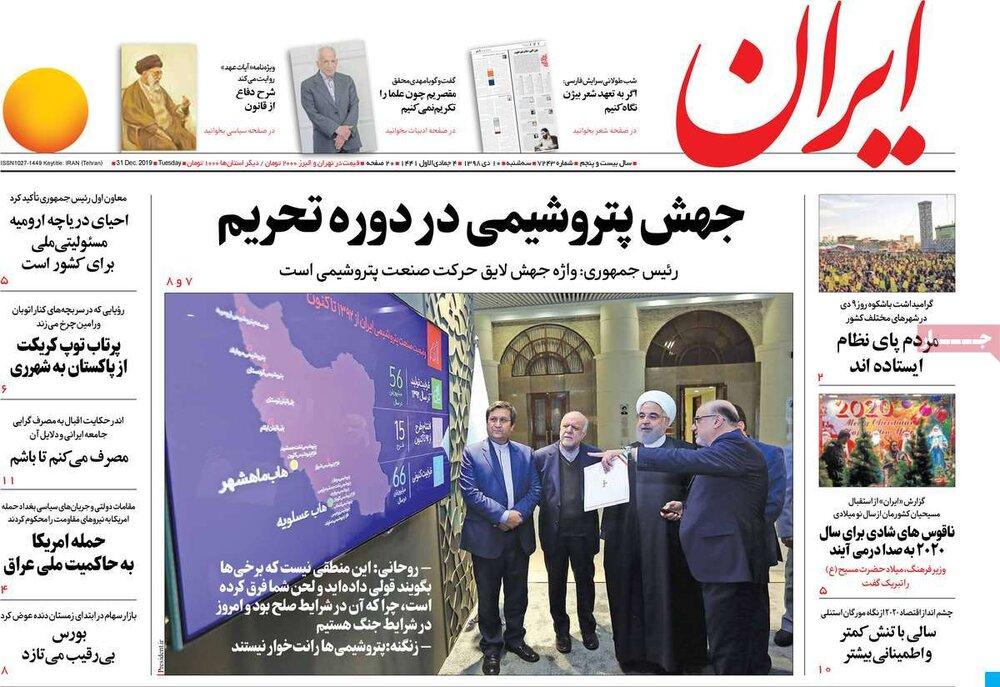 مانشيت إيران: تكهناتٌ بامتداد أثار احتجاجات البنزين للانتخابات البرلمانية المقبلة 1