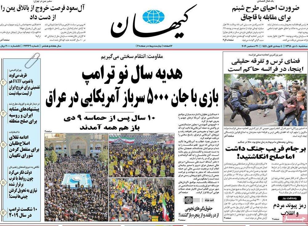 مانشيت إيران: تكهناتٌ بامتداد أثار احتجاجات البنزين للانتخابات البرلمانية المقبلة 5