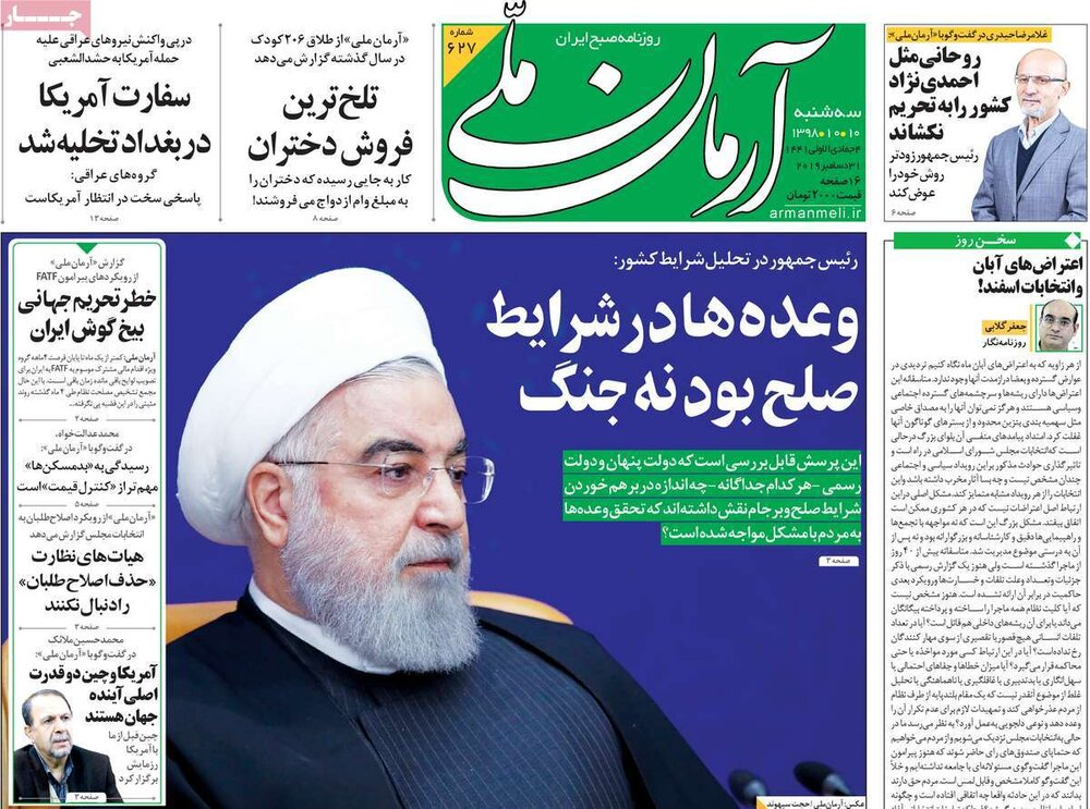 مانشيت إيران: تكهناتٌ بامتداد أثار احتجاجات البنزين للانتخابات البرلمانية المقبلة 2