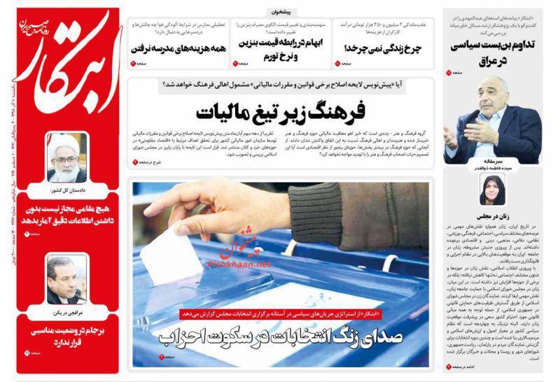 مانشيت إيران: انخفاض مؤشرات الرُهاب الأوروبي من أميركا 6