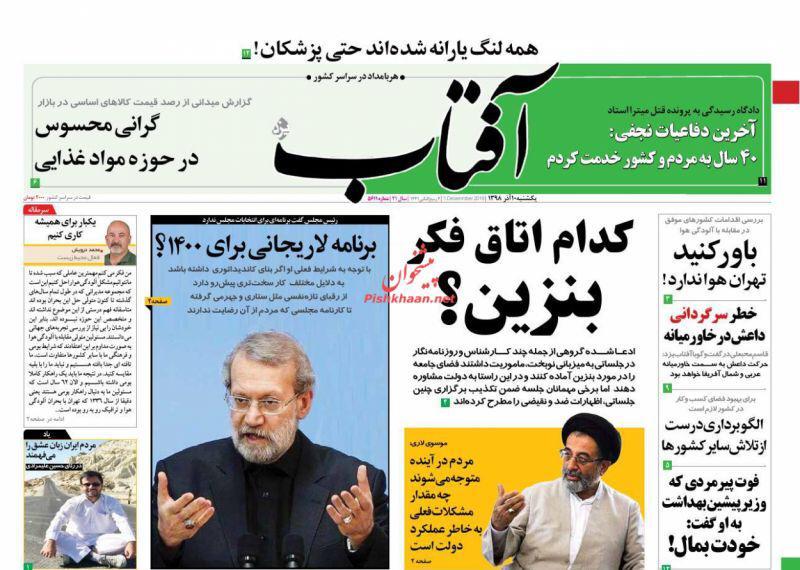 مانشيت إيران: انخفاض مؤشرات الرُهاب الأوروبي من أميركا 7