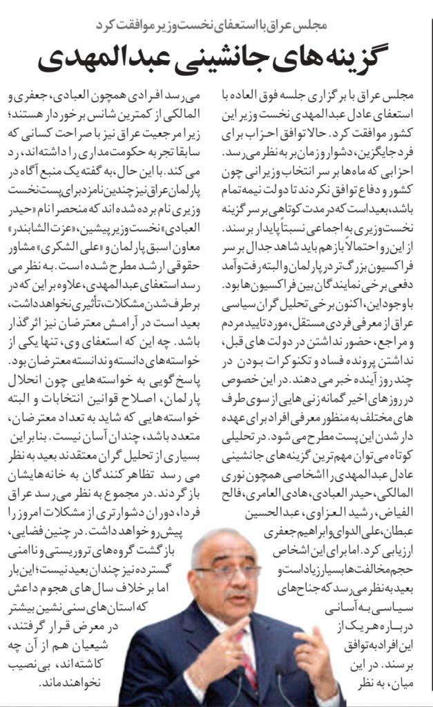 مانشيت إيران: الاتفاق النووي يعيش أسوأ أيامه.. والعراق في خطر 11