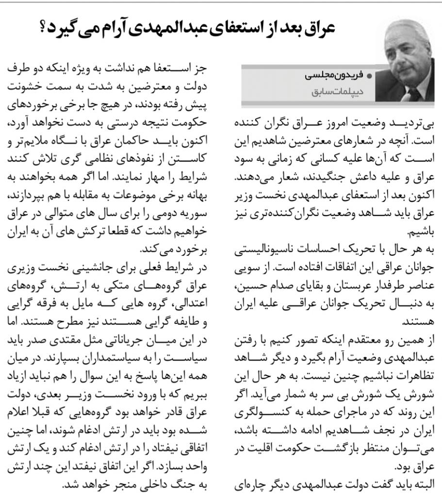 مانشيت إيران: الاتفاق النووي يعيش أسوأ أيامه.. والعراق في خطر 10