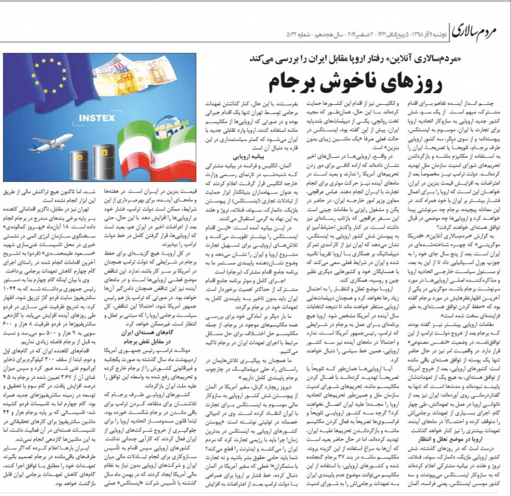 مانشيت إيران: الاتفاق النووي يعيش أسوأ أيامه.. والعراق في خطر 8