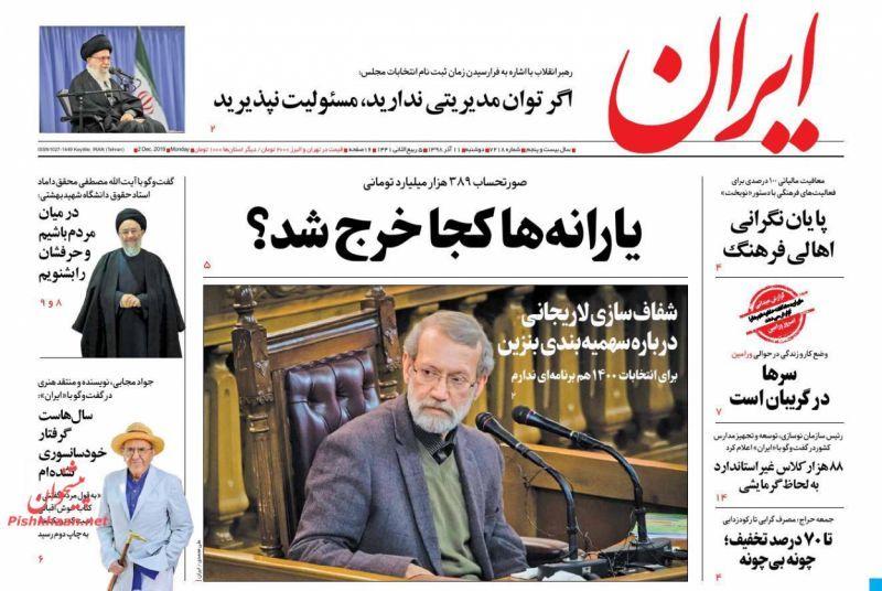 مانشيت إيران: الاتفاق النووي يعيش أسوأ أيامه.. والعراق في خطر 5