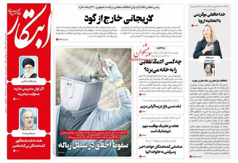 مانشيت إيران: الاتفاق النووي يعيش أسوأ أيامه.. والعراق في خطر 7
