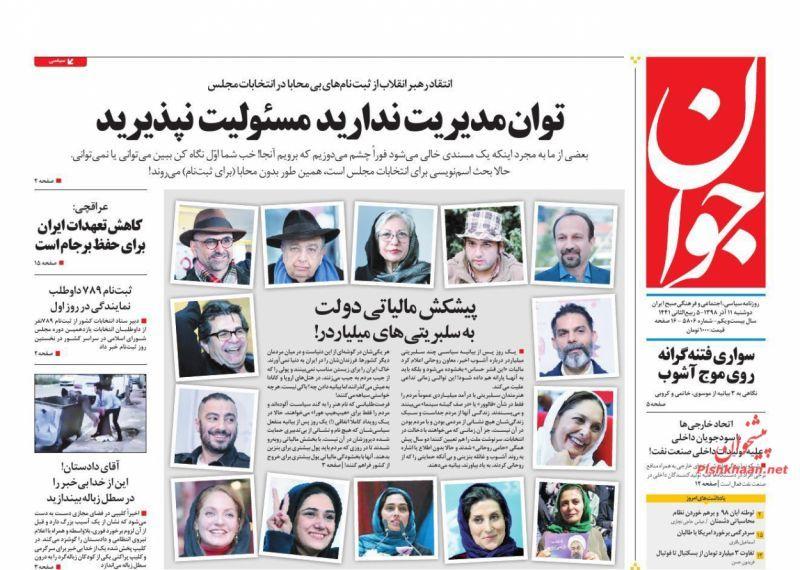 مانشيت إيران: الاتفاق النووي يعيش أسوأ أيامه.. والعراق في خطر 2
