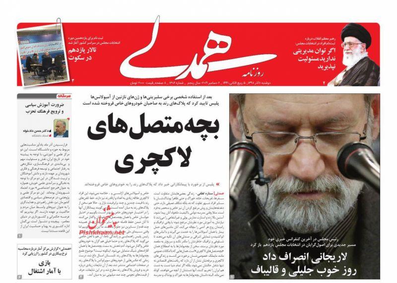 مانشيت إيران: الاتفاق النووي يعيش أسوأ أيامه.. والعراق في خطر 3