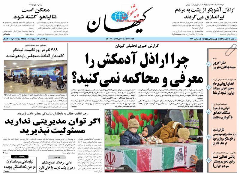 مانشيت إيران: الاتفاق النووي يعيش أسوأ أيامه.. والعراق في خطر 4