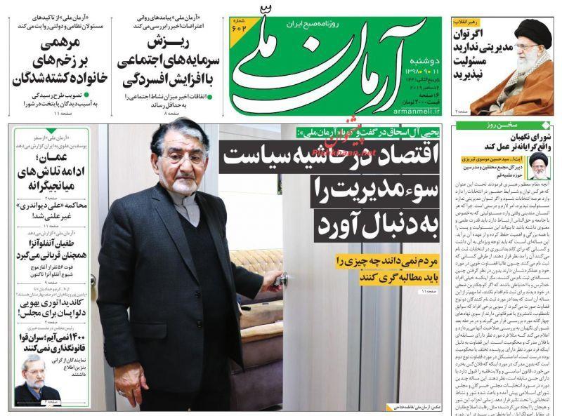 مانشيت إيران: الاتفاق النووي يعيش أسوأ أيامه.. والعراق في خطر 6