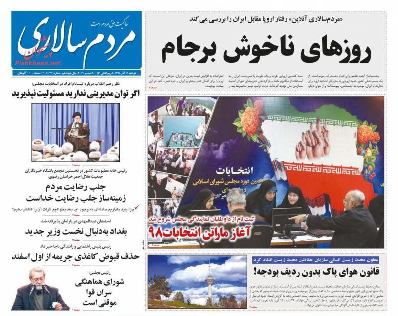 مانشيت إيران: الاتفاق النووي يعيش أسوأ أيامه.. والعراق في خطر 1
