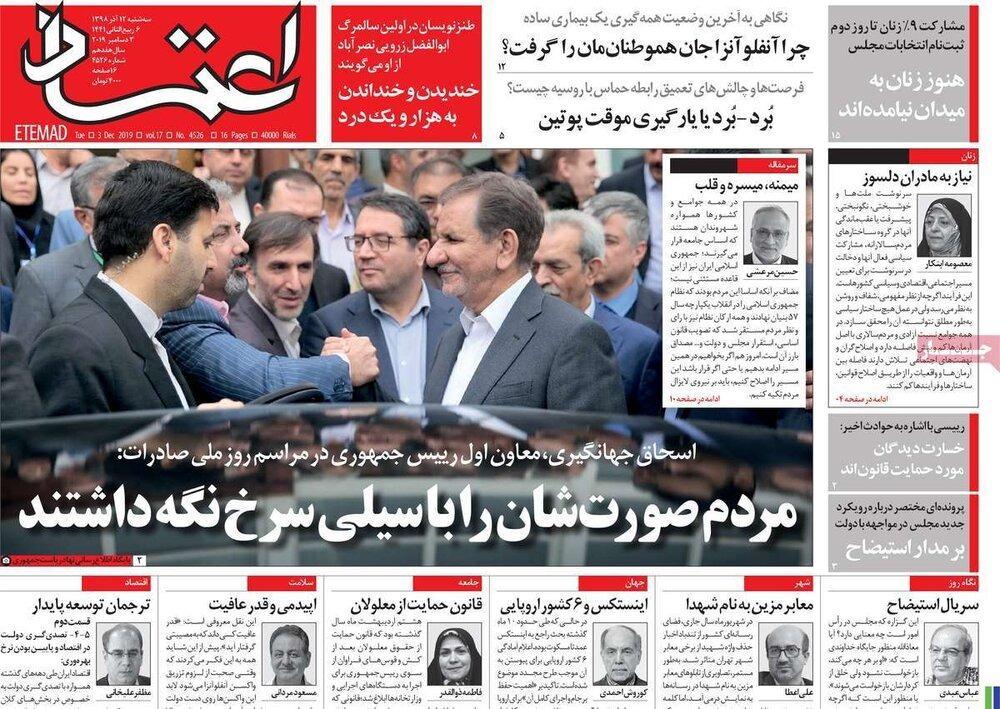 مانشيت طهران: اضطرابات العراق تُعيد داعش للحياة 1