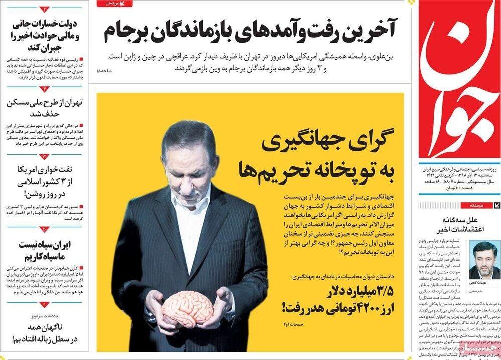 مانشيت طهران: اضطرابات العراق تُعيد داعش للحياة 2