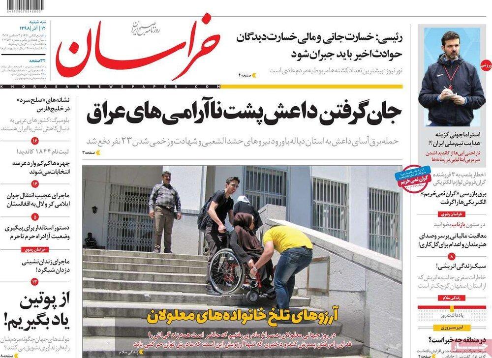 مانشيت طهران: اضطرابات العراق تُعيد داعش للحياة 3