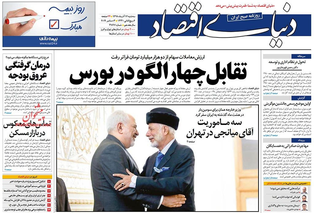 مانشيت طهران: اضطرابات العراق تُعيد داعش للحياة 4