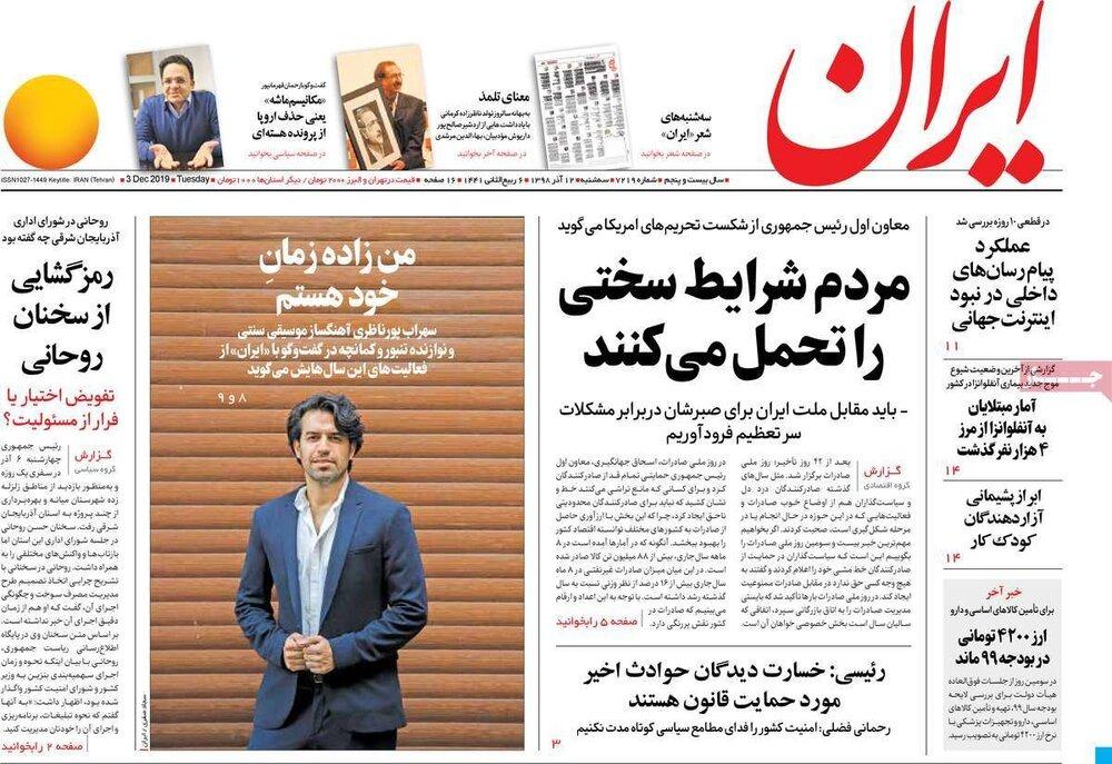 مانشيت طهران: اضطرابات العراق تُعيد داعش للحياة 5