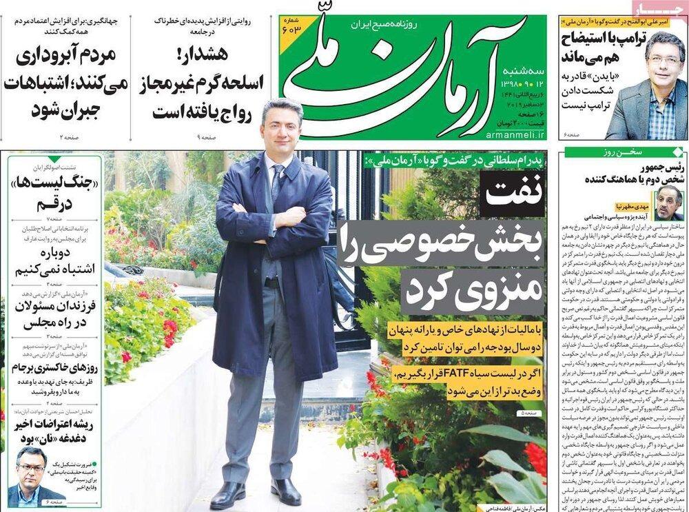 مانشيت طهران: اضطرابات العراق تُعيد داعش للحياة 6