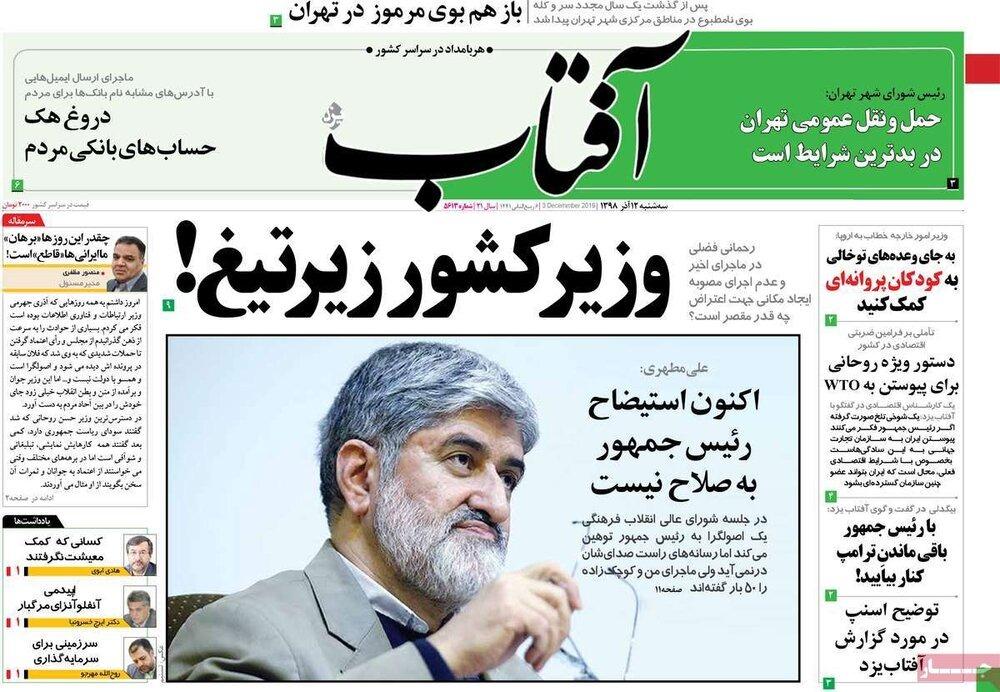 مانشيت طهران: اضطرابات العراق تُعيد داعش للحياة 7
