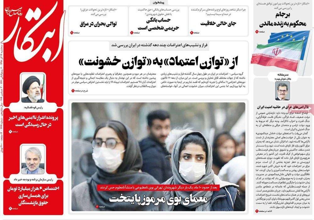 مانشيت طهران: اضطرابات العراق تُعيد داعش للحياة 8