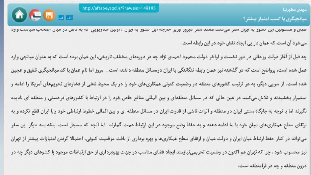 مانشيت إيران: بن علوي في طهران والرسالة سعودية 6