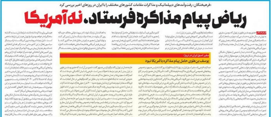 مانشيت إيران: بن علوي في طهران والرسالة سعودية 5