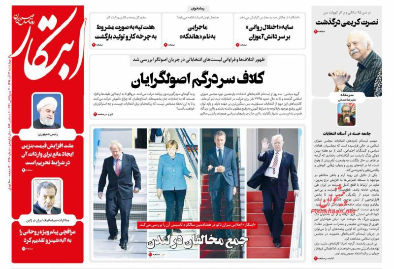 مانشيت إيران: بن علوي في طهران والرسالة سعودية 3