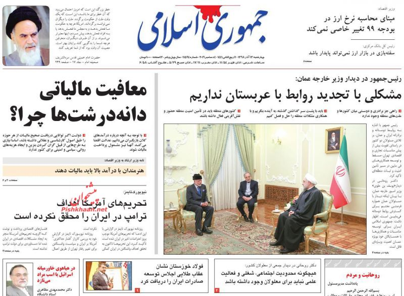 مانشيت إيران: بن علوي في طهران والرسالة سعودية 2