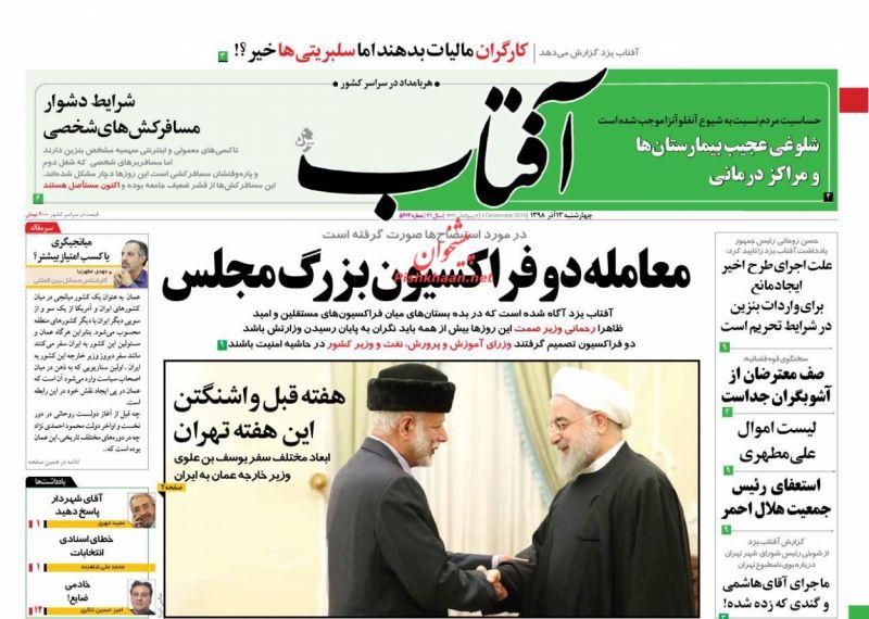 مانشيت إيران: بن علوي في طهران والرسالة سعودية 1