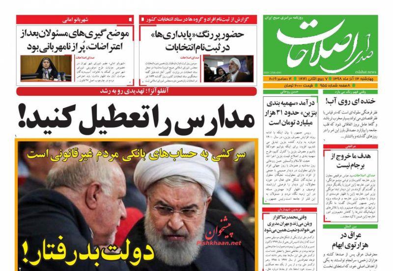 مانشيت إيران: بن علوي في طهران والرسالة سعودية 4