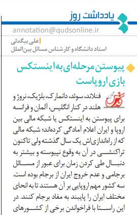 مانشيت إيران: قرارات الحكومة تضر الفقراء وإعفاءات النفط تعيق طهران 5