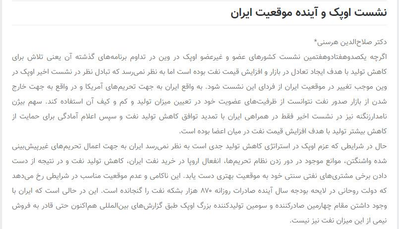 مانشيت إيران: قرارات الحكومة تضر الفقراء وإعفاءات النفط تعيق طهران 6