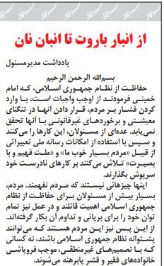 مانشيت إيران: قرارات الحكومة تضر الفقراء وإعفاءات النفط تعيق طهران 7