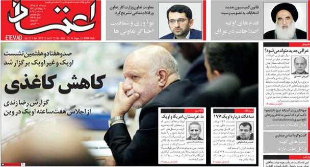 مانشيت إيران: قرارات الحكومة تضر الفقراء وإعفاءات النفط تعيق طهران 2