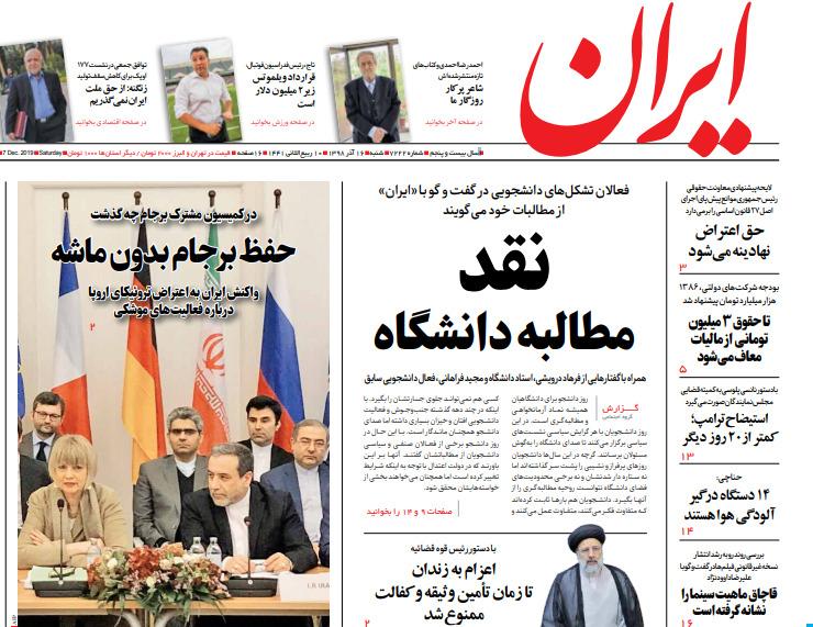 مانشيت إيران: قرارات الحكومة تضر الفقراء وإعفاءات النفط تعيق طهران 4