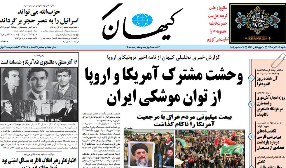 مانشيت إيران: قرارات الحكومة تضر الفقراء وإعفاءات النفط تعيق طهران 1