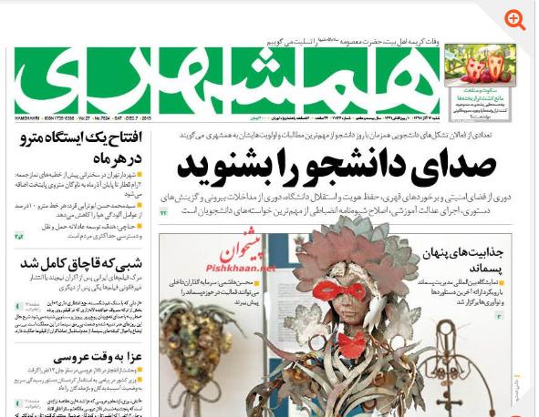 مانشيت إيران: قرارات الحكومة تضر الفقراء وإعفاءات النفط تعيق طهران 3