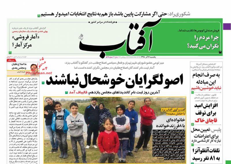 مانشيت إيران: هل تحتاج إيران لانتخابات رئاسية مبكرة بالتزامن مع الانتخابات البرلمانية؟ 1