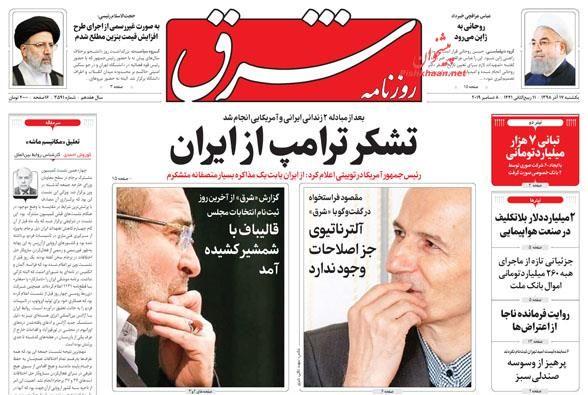 مانشيت إيران: هل تحتاج إيران لانتخابات رئاسية مبكرة بالتزامن مع الانتخابات البرلمانية؟ 6