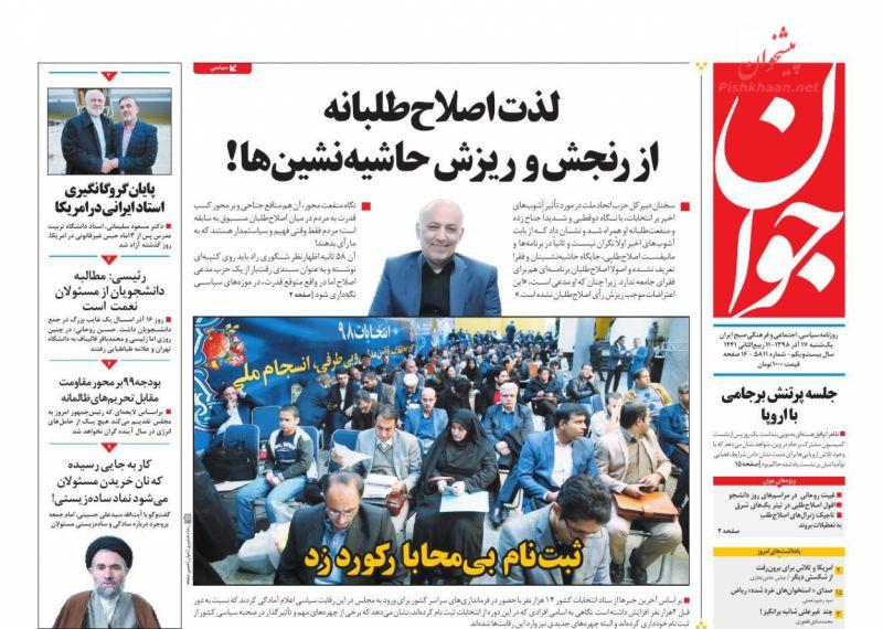 مانشيت إيران: هل تحتاج إيران لانتخابات رئاسية مبكرة بالتزامن مع الانتخابات البرلمانية؟ 2