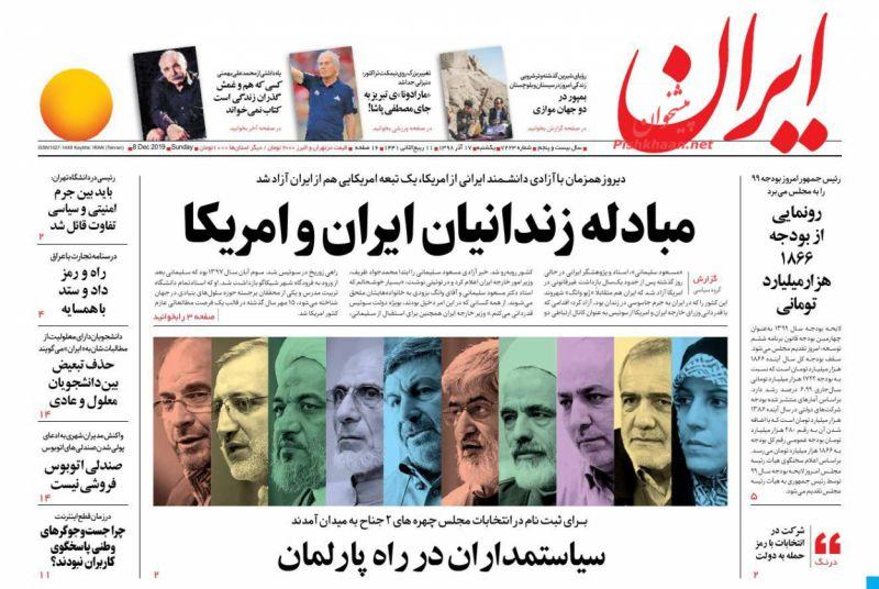 مانشيت إيران: هل تحتاج إيران لانتخابات رئاسية مبكرة بالتزامن مع الانتخابات البرلمانية؟ 5