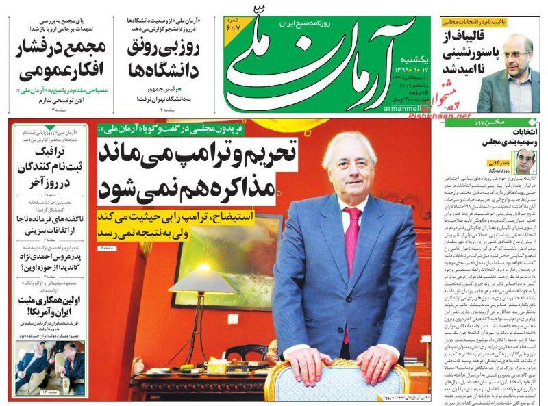 مانشيت إيران: هل تحتاج إيران لانتخابات رئاسية مبكرة بالتزامن مع الانتخابات البرلمانية؟ 4