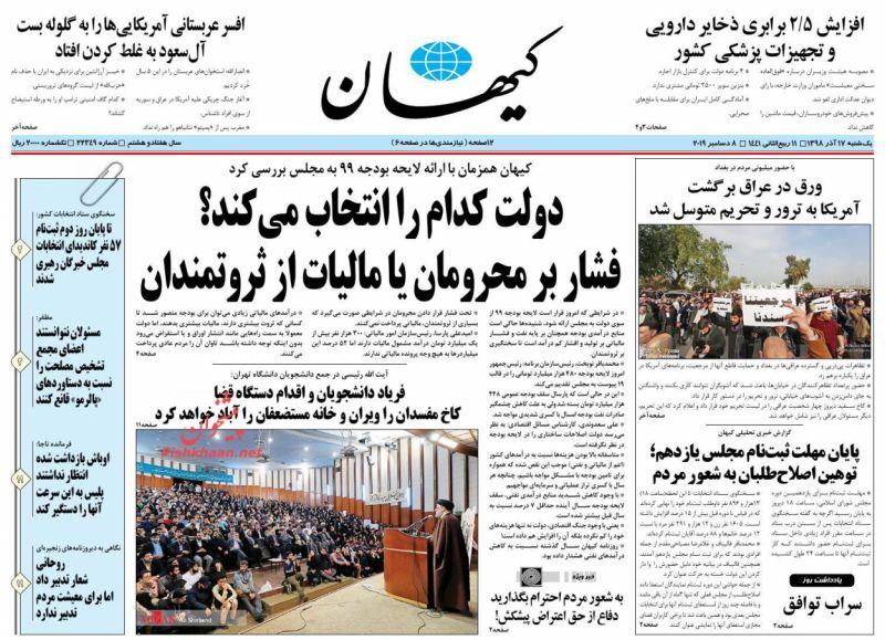 مانشيت إيران: هل تحتاج إيران لانتخابات رئاسية مبكرة بالتزامن مع الانتخابات البرلمانية؟ 7
