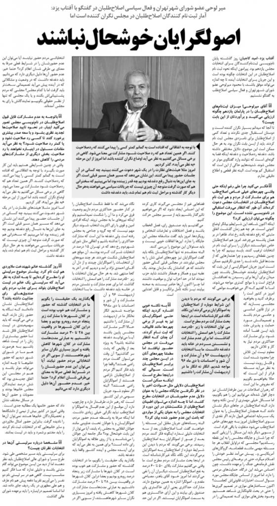 مانشيت إيران: هل تحتاج إيران لانتخابات رئاسية مبكرة بالتزامن مع الانتخابات البرلمانية؟ 8