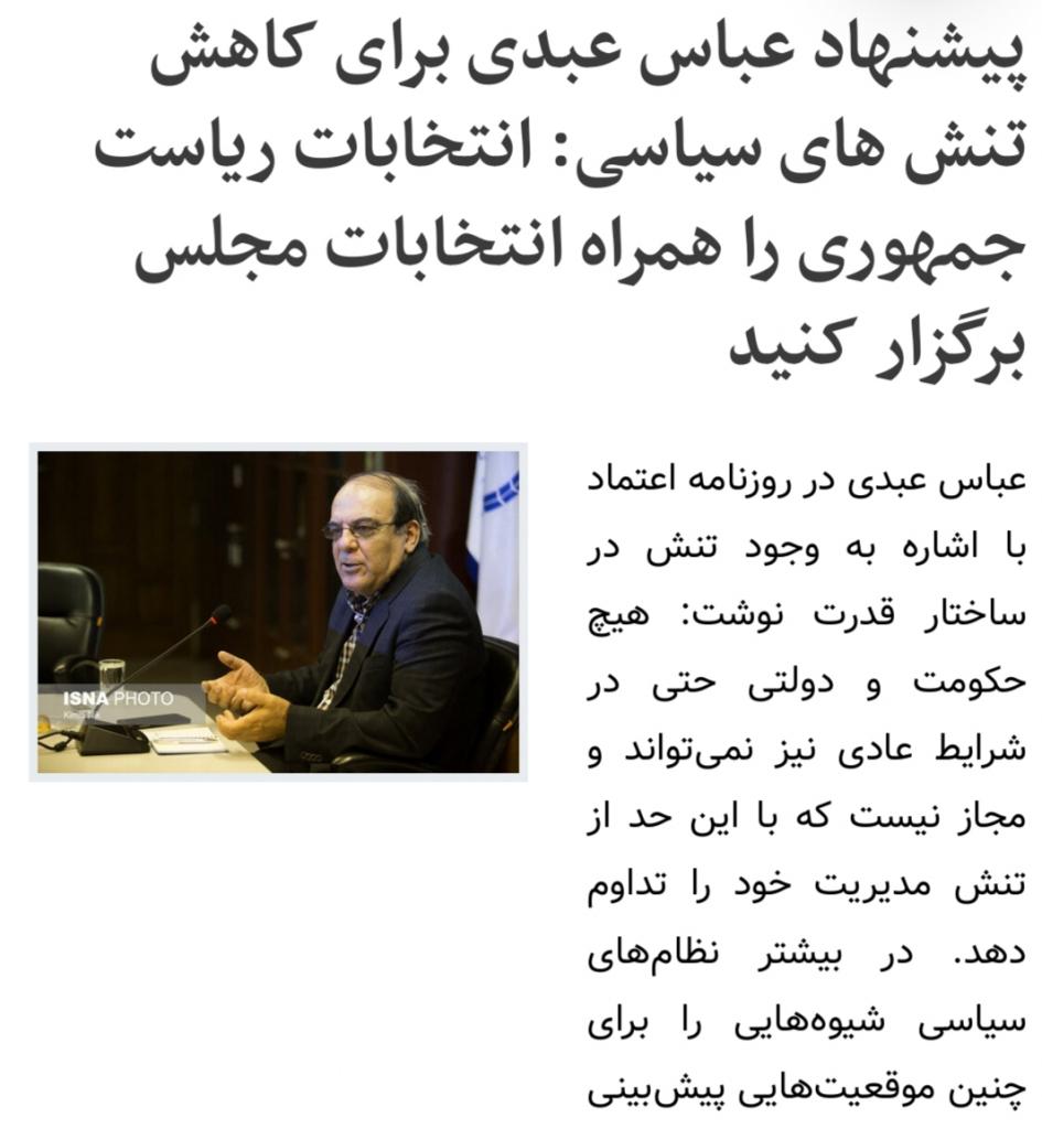 مانشيت إيران: هل تحتاج إيران لانتخابات رئاسية مبكرة بالتزامن مع الانتخابات البرلمانية؟ 9
