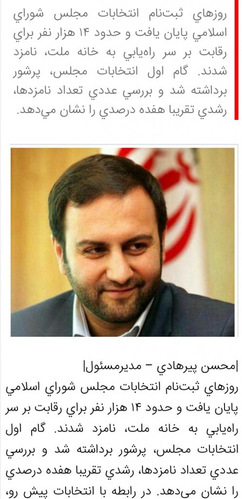 مانشيت إيران: هل تحتاج إيران لانتخابات رئاسية مبكرة بالتزامن مع الانتخابات البرلمانية؟ 10