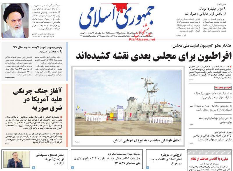 مانشيت إيران: هل تحتاج إيران لانتخابات رئاسية مبكرة بالتزامن مع الانتخابات البرلمانية؟ 3