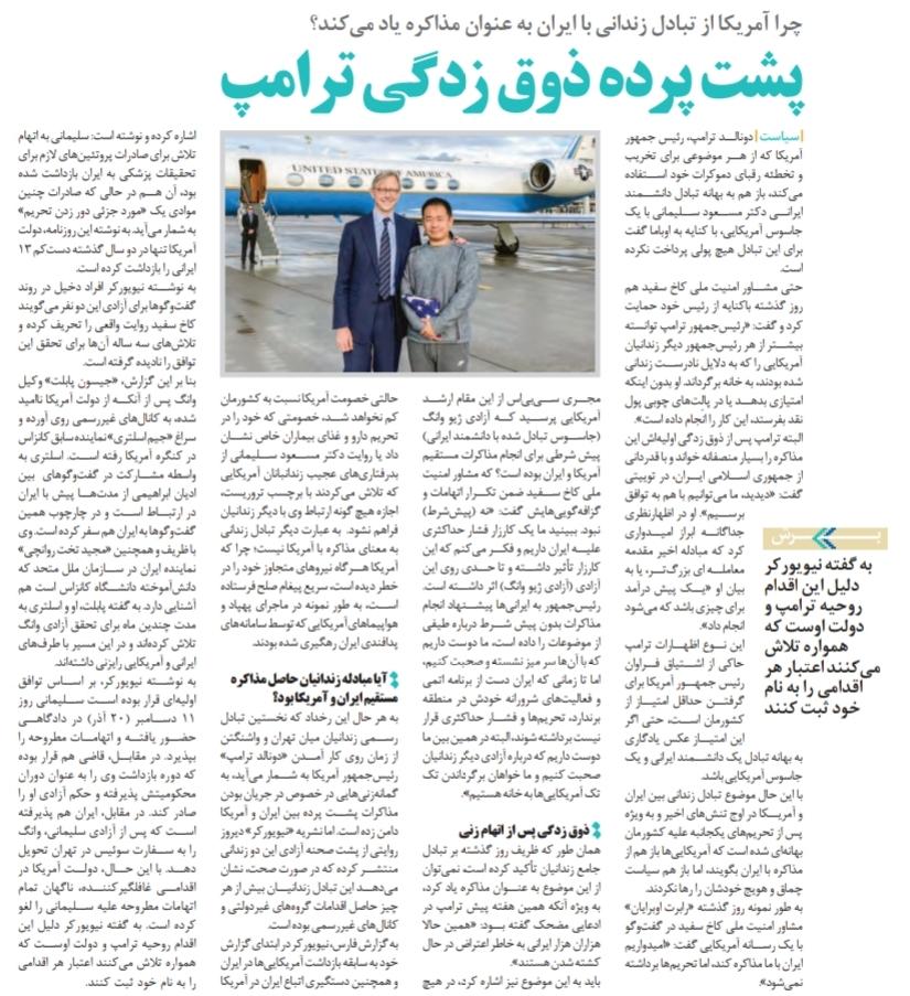 مانشيت إيران: مؤشرات وفوائد اتفاق تبادل السجناء بين طهران وواشنطن 8