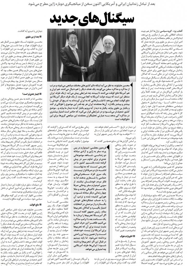 مانشيت إيران: مؤشرات وفوائد اتفاق تبادل السجناء بين طهران وواشنطن 7